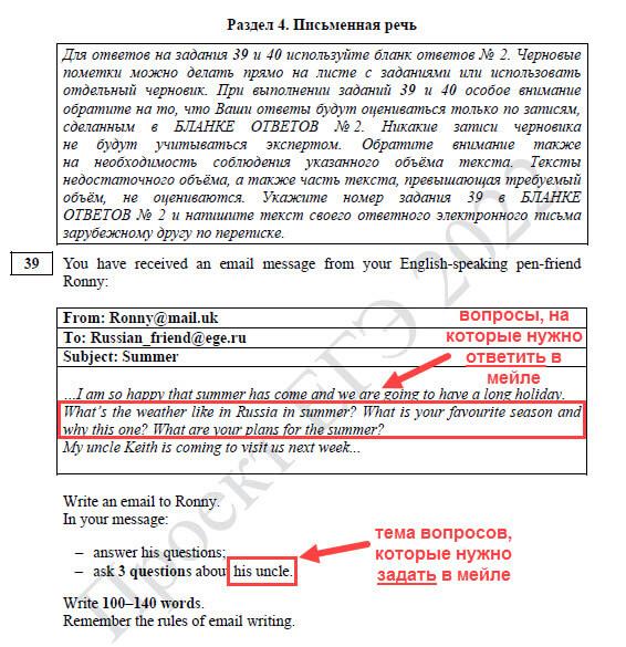 Proekt_EGE_English_email_2022