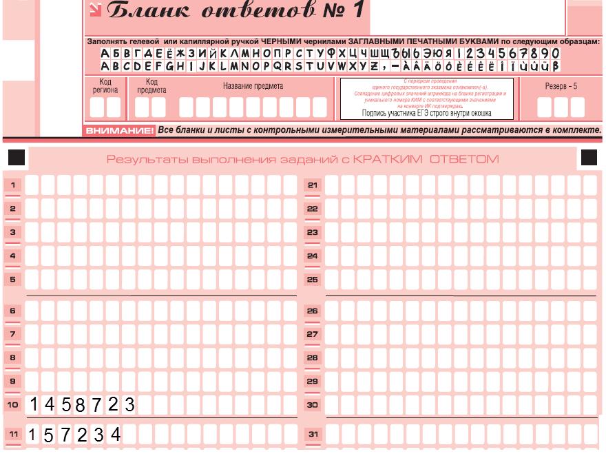 blank-chtenie-ege-otvety-zadanie-11